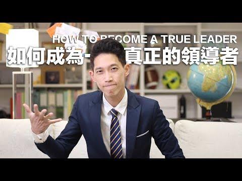 如何成為一個親和力100%的領導者|JRLEE