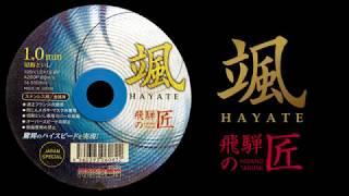 日本レヂボン  切断砥石『飛騨の匠 颯』  製品PV