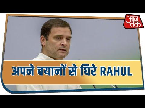 Rahul Gandhi को J&K के राज्यपाल ने दिखाया आइना | BJP ने भी सवालों के घेरे में लिया