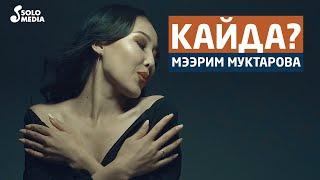 Мээрим Муктарова - Кайда / Жаны клип 2020