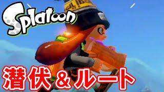 スプラトゥーン(Splatoon) 相手にバレない潜伏場所&意外と知らない登れるところ! thumbnail