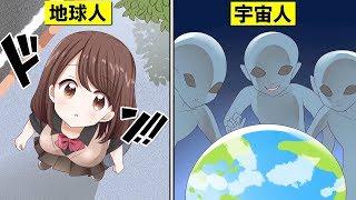 【謎】なぜ宇宙人は地球にやって来ないのか…?