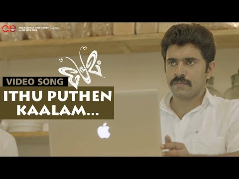 Ithu Puthen Kaalam  | Premam Movie Song | Nivin Pauly