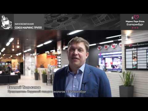 Чем удобен «Маринс Парк Отель Екатеринбург» для бизнесменов