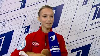 Анна Щербакова Интервью после произвольной программы на контрольных прокатах 2019