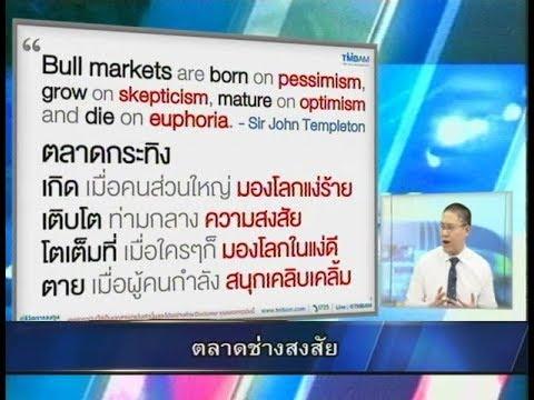 MONEY TALK - ตลาดช่างสงสัย - กรกฎาคม 2561