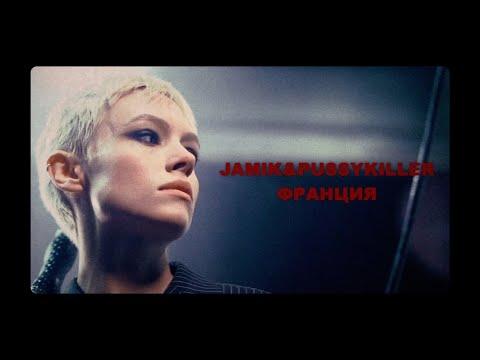 Jamik & PUSSYKILLER - Франция (Премьера клипа, 2021)