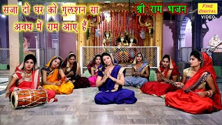 सजा दो घर को गुलशन सा, अवध में राम आये है - Ram Bhajan | Saja Do Ghar Ko Gulshan Sa (DIWALI SPECIAL)