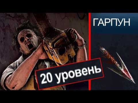 Всех поймали - Гарпун 20 уровня! Horrorfield Multiplayer Survival Horror Game  Androin games