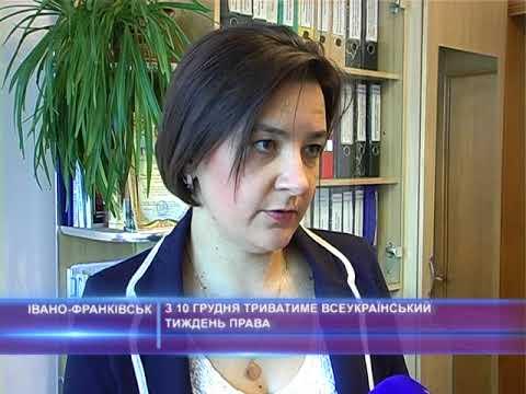 З 10 грудня триватиме всеукраїнський тиждень права