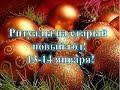 Ритуалы на старый новый год! 13, 14 января!