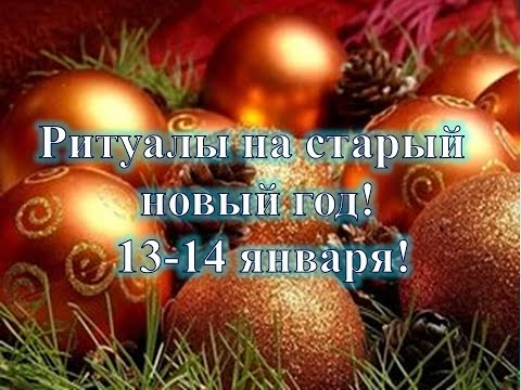 Ритуалы на старый новый год! 13, 14 января! - Познавательные и прикольные видеоролики
