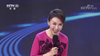 《梨园闯关我挂帅》 20200522| CCTV戏曲