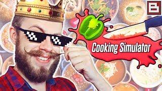 Cooking Simulator #4 ● КОРОЛЬ СУПОВ И 100 ЗВЕЗД МИШЛЕН | ПРИКОЛЫ, ОБЗОР, ФИЗИКА