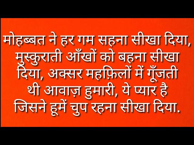 Best love shayari in Hindi  (1)