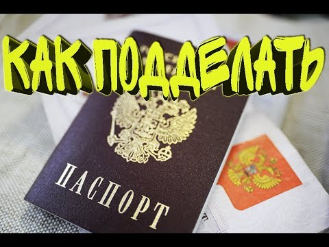 Подделываем паспорт!