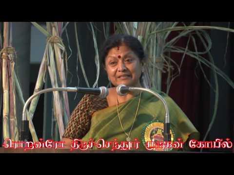 Tamil Thai Pongal Speech ~ 2017