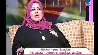 زوجة تشكو عالهواء زوجها لرفضه ممارسة العلاقة الجنسية معها ومني أبو شنب تفاجئها بهذا الرد
