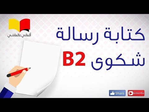 B2 Brief Schreiben Beispiel Beschwerdebrief B2 Telc B2 Prüfung Brief