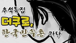 [추석특집] 더쿠로, 한국민속촌 가다