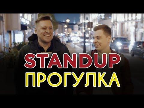 Александр Незлобин, Сергей Орлов - Stand Up Прогулка