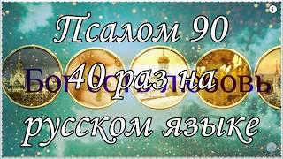 Живый в помощи 40 раз ПСАЛОМ 90 40 раз на русском языке