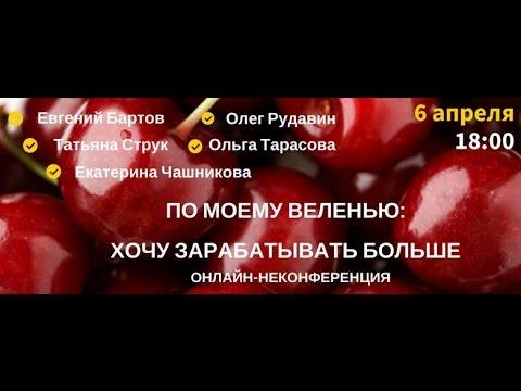 2-я онлайн-неконференция для переводчиков «По моему веленью: хочу зарабатывать больше»