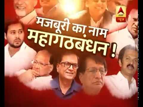 Ghanti Bajao: Can A Faceless 'Mahagathbandhan' Give A Strong Govt? | ABP News