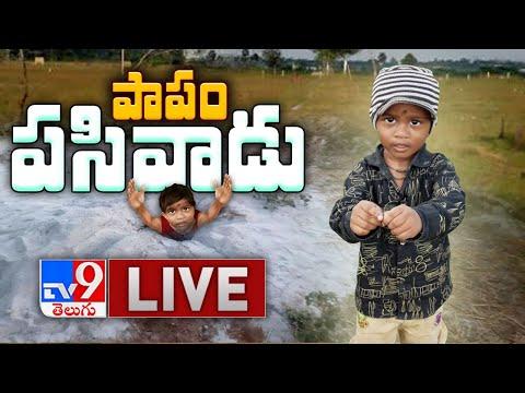 బోర్ బావిలో పడిన చిన్నారి కథ విషాదంతం LIVE || Child Falls Into Borewell || Medak - TV9