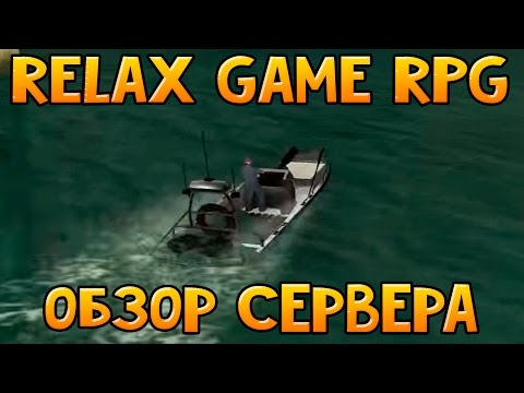 Relax Game RPG   Обзор сервера