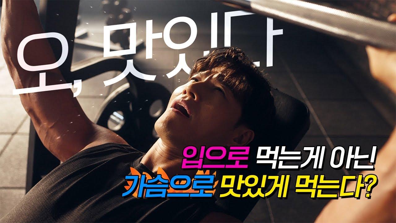 김종국 프로틴스파클링 TVCF FULL Ver.
