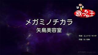 【カラオケ】メガミノチカラ/矢島美容室