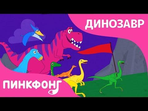 Парад динозавров мультфильм