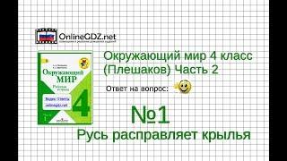 Задание 1 Русь расправляет крылья - Окружающий мир 4 класс (Плешаков А.А.) 2 часть