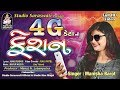 Download 4G DATA NI FASHION - Manisha Barot | Latest Gujarati DJ Song 2017 | Full  | RDC Gujarati MP3 song and Music Video
