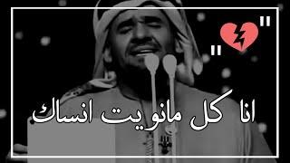 احبك (انا كل مانويت انساك) | حسين الجسمي 😞💔