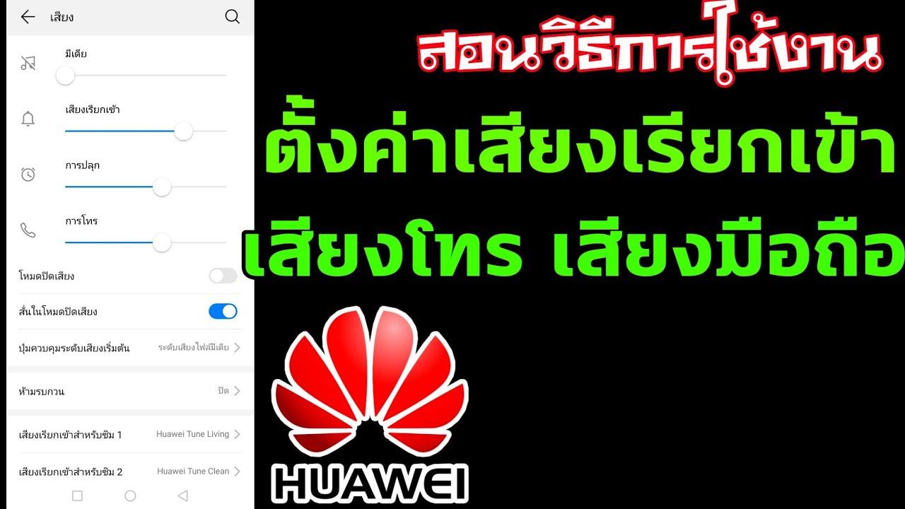 วิธีใช้งานเมนูเสียงทั้งหมดใน Huawei Emui9 (2020)