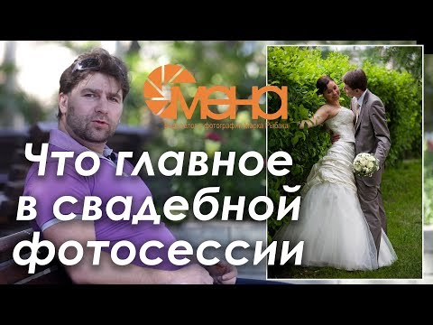 Что главное в свадебной фотосессии