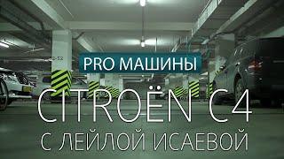 Citroen C4 с Лейлой Исаевой, PRO машины, тест-драйв
