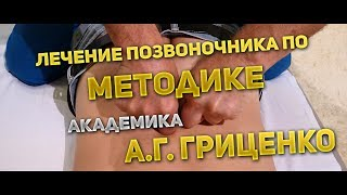 видео Лечение позвоночника по методу Гриценко