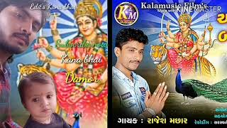 Rajesh machhar gafuli song 2019 full song