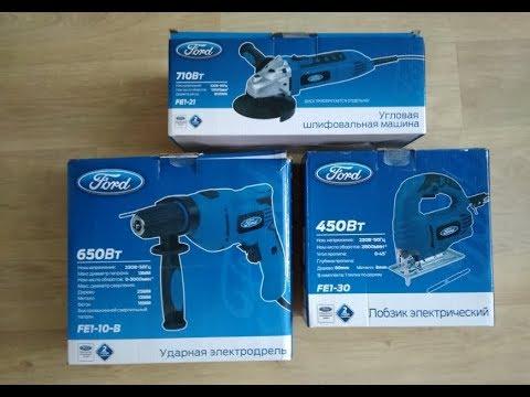 Супер дешевый электроинструмент Ford