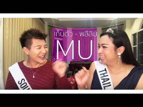 Miss Universe 2017 | เก็บตัวถึงพลีลิม ใครปังใครพัง มารียามงไหม? | Bryan Tan