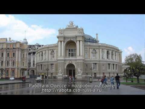 Работа в Одессе. Приглашаем молодых людей для работы в 2013 году.