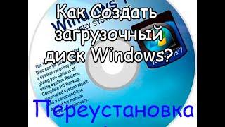 Как Создать загрузочный диск Windows?