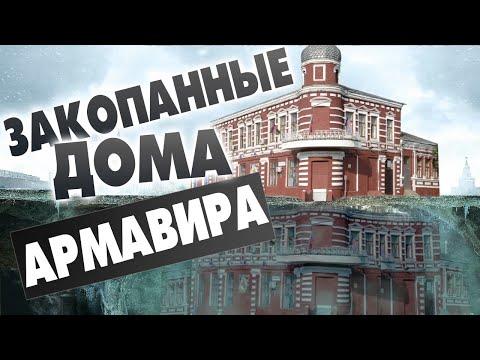 Закопанные дома Армавира, История Армавира, основание города, интервью с С. Н. Ктиторовым