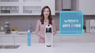 w탄산수기 실린더 교체 방법