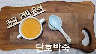 [청금전통음식연구소] 단호박죽 만들기