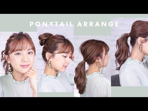 完全保存版ポニーテール♡ヘアアレンジ6パターン後れ毛ほぐし