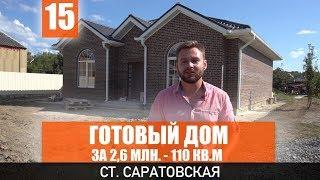 Дом в Краснодаре 100кв.м за 2.6млн. Переезд в Краснодар.